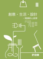 創意.生活.設計-閱讀新心美學-cover