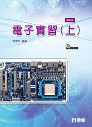 電子實習(上), 5/e-cover