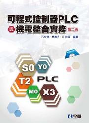 可程式控制器 PLC 與機電整合實務, 2/e-cover