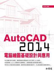 AutoCAD 2014 電腦繪圖基礎設計與應用-cover