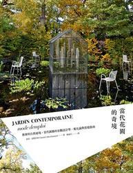 當代花園的奇境:都會的自然秘境,當代園藝的景觀設計學、進化論與賞遊指南 (Jadin contemporain mode d'emploi)-cover
