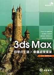 3ds Max 自學的王道 x 動畫視覺饗宴-cover
