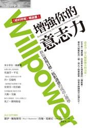 增強你的意志力:教你實現目標、抗拒誘惑的成功心理學 (Willpower: Rediscovering the Greatest Human Strength)-cover