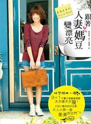 跟著人妻媽豆變漂亮!東原亞希的 Style Book-cover