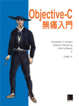 Objective-C 無痛入門 (Objective-C Fundamentals)-cover