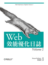 Web 效能優化日誌 Volume 2 (Web Performance Daybook Volume 2)-cover