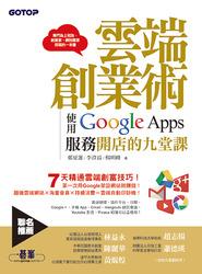 雲端創業術:使用 Google Apps 服務開店的九堂課(雲端硬碟、協作平台、日曆、手機App、Gmail、Hangouts視訊會議、Youtube影音、Picasa相簿可以這樣用)-cover