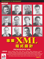 專業 XML 程式設計 (Professional XML)-cover