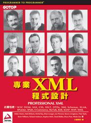 專業 XML 程式設計 (Professional XML)-cover