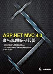 ASP.NET MVC 4.0 實務專題範例教學-cover