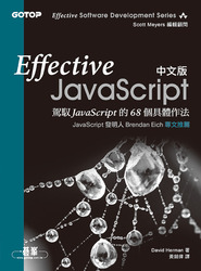 Effective JavaScript 中文版 | 駕馭 JavaScript 的 68 個具體作法 (Effective JavaScript: 68 Specific Ways to Harness the Power of JavaScript)-cover