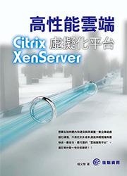 高性能雲端虛擬化平台—Citrix XenServer-cover