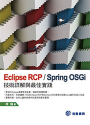 Eclipse RCP / Spring OSGi 技術詳解與最佳實踐-cover