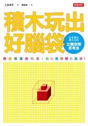 積木玩出好腦袋:日本頂尖東大生的立體空間思考法-cover