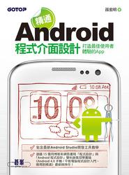 精通 Android 程式介面設計-打造最佳使用者體驗的 App-cover