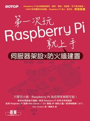 第一次玩 Raspberry Pi 就上手-伺服器架設 x 防火牆建置 (Raspberry Pi Networking Cookbook)-cover