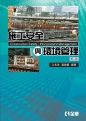施工安全與環境管理, 2/e-cover
