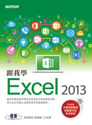 跟我學 Excel 2013 (附範例檔與影音教學光碟)-cover