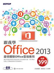 跟我學 Office 2013─盡情體驗 Office 雲端應用(附範例光碟)-cover