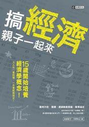 搞經濟!親子一起來:15 歲開始培養經濟學概念─大人也一看就懂,一本書輕鬆搞定-cover