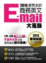 2014 最齊全的商務英文 E-mail 大蒐錄 (史上破天荒:最齊全的商務英文 E-Mail 大蒐錄)-cover