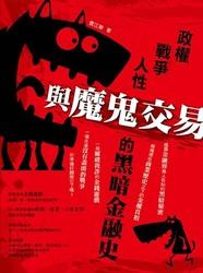 與魔鬼交易─政權、戰爭與人性的黑暗金融史-cover