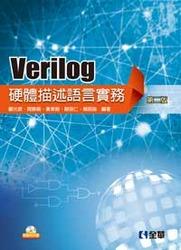 Verilog 硬體描述語言實務, 2/e-cover