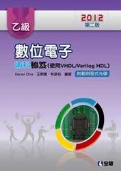 乙級數位電子術科秘笈 (使用 VHDL/Verilog-HDL)(2012第二版)