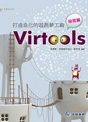 打造自己的遊戲夢工廠─Virtools秘笈篇-cover