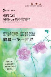 相機女孩:窺視花朵的私密情緒-cover