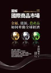 圖解國際商品市場:金屬、能源、農產品如何牽動全球經濟-cover