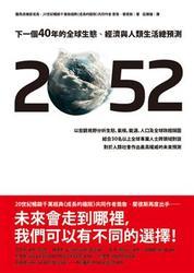 2052:下一個 40 年的全球生態、經濟與人類生活總預測