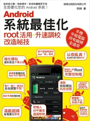 Android 系統最佳化-root 活用‧升速調校‧改造秘技-cover