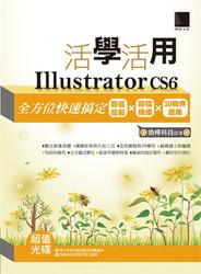活學活用 Illustrator CS6:全方位快速搞定路徑繪製 X 圖樣線條 X 3D 物件應用-cover