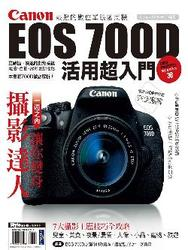 Canon EOS 700D 活用超入門-cover