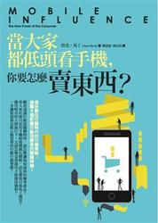 當大家都低頭看手機,你要怎麼賣東西?(Mobile Influence: The New Power of the Consumer)-cover