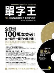 單字王-出版 10 年暢銷百萬冊紀念版-cover