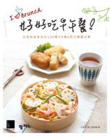 好好吃早午餐!在家就能享受的124種日X韓X西式異國珍饌-cover