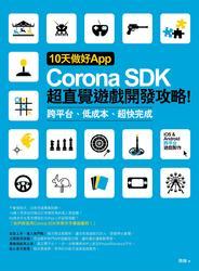 10 天做好 App:Corona SDK 超直覺遊戲開發攻略! 跨平台、低成本、超快完成-cover