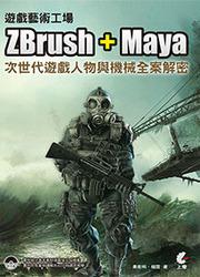 遊戲藝術工場─ZBrush + Maya 次世代遊戲人物與機械全案解密, 2/e-cover
