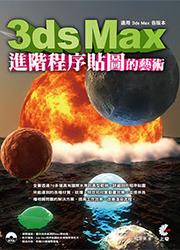 3ds Max 進階程序貼圖的藝術, 3/e-cover