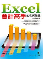 Excel 會計高手的私房筆記, 2/e-cover
