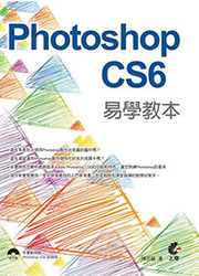 Photoshop CS6 易學教本-cover