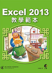 Excel 2013 教學範本-cover