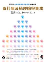 資料庫系統理論與實務:使用 SQL Server 2012-cover