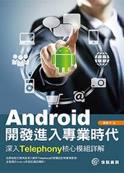 Android 開發進入專業時代─深入 Telephony 核心模組詳解-cover