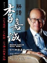 解讀李嘉誠-他如何思考、如何執行、如何踏上致富之路-cover