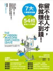留不住人才,你就賺不到錢!:7 大人事管理危機 × 54 招留住人才策略 (The 7 Hidden Reasons Employees Leave, 2/e)-cover