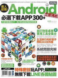 達人認證!Android 全面補給必選下載 APP 300+-cover