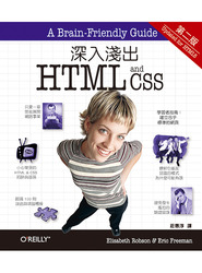 深入淺出 HTML and CSS, 2/e (Head First HTML and CSS, 2/e)-cover